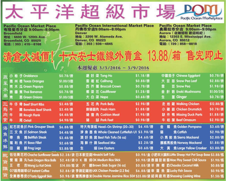 asian market broomfield co jpg 1080x810
